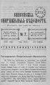 Енисейские епархиальные ведомости. 1897. №07.pdf