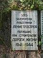 Кобона, воинский мемориал, плиты10.jpg