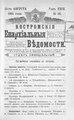 Костромские епархиальные ведомости. 1915. №16.pdf