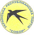 Логотип Української республіканської партії 'Собор'.jpg