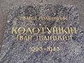 Могила І. Колотушкіна.JPG