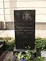 Могила писателя Василия Захарченко.JPG