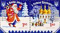 Новогодние марки Украины.jpg