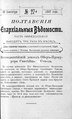Полтавские епархиальные ведомости 1907 № 27 Отдел официальный. (20 сентября 1907 г.).pdf