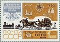 Почтовая марка СССР № 3261. 1965. История отечественной почты.jpg