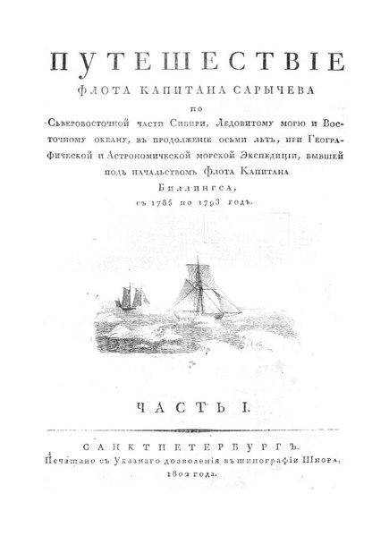 File:Путешествие флота капитана Сарычева (1802).pdf