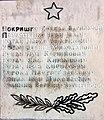 Слобідка Талалаївський район меморіал 4.jpg