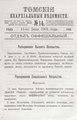 Томские епархиальные ведомости. 1901. №14.pdf