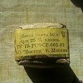 Упаковка нюхательного табака (3).jpg