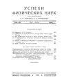 Успехи физических наук (Advances in Physical Sciences) Содержание 1928 No3.pdf