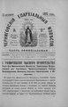 Черниговские епархиальные известия. 1892. №20.pdf