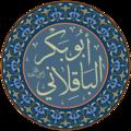 أبو بكر الباقلاني.png