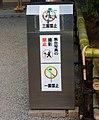 三脚禁止 一脚禁止 集合写真の撮影禁止 (4200350054).jpg