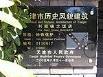 利顺德大饭店铭牌.jpg