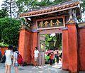 台南孔子廟の写真.jpg
