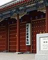 國家宗教事務局 State Bureau of Religious Affairs - panoramio.jpg