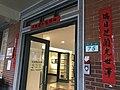 士林公民會館入口與門牌.jpg