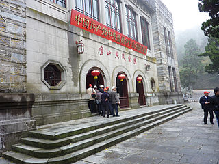 Lushan Conference