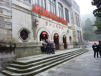 Lushan Conference - Image: 庐山会议旧址