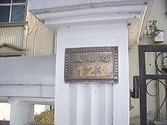成都道123号.jpg