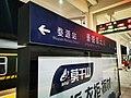 景德镇北站站台和列车 04.jpg