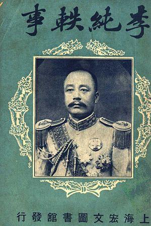 Li Chun (warlord) - Image: 李純