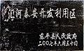汇河泰安开发利用区碑 02.jpg