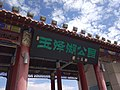 玉门市玉泽湖公园匾额 Plaque of Yuzehu Park, Yumen, Gansu Province, Aug 2017.jpg