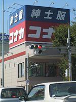 紳士服コナカPA060695.jpg