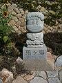 香川県高松市女木町 - panoramio (13).jpg