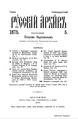 027 tom Russkiy arhiv 1875 vip 5-8.pdf