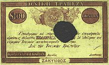 100 kolonata currency, Ionian islands.jpg