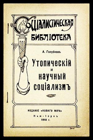 Russian Socialist Federation - Utopian and Scientific Socialism, a pamphlet by A. Golubkov published by the Russian Socialist Federation in 1918.