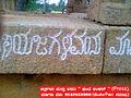 1811magadi kempegowda or bangalore kempegowda's ded place of kempapura village in magadi.jpg