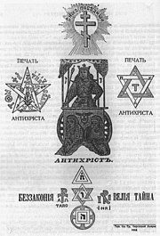 "The frontispiece of an imprint of The Protocols dated 1912. Some of the signs or occult symbols read: ""Thus we shall win"", ""Mark of ""antichrist"", ""Tetragrammaton"", ""INRI"", ""Tarot"", ""Great mystery"""
