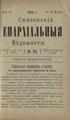 1916. Смоленские епархиальные ведомости. № 22.pdf
