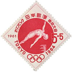 1964 Olympics diving stamp of Japan.jpg
