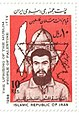 "1988 ""The Uprising of The Muslim People of Palestine"" stamp of Iran (2).jpg"