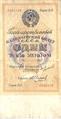 1 рубль СССР 1924 г. Аверс.PNG