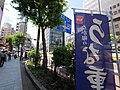 1 Chome Kanda Jinbōchō, Chiyoda-ku, Tōkyō-to 101-0051, Japan - panoramio (10).jpg