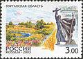 2003. Марка России 0824 hi.jpg