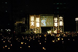 20th anniversary of Tiananmen Square protests of 1989 - The candlelight vigil held in the Victoria Garden, Hong Kong, 4 June 2009