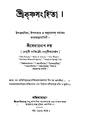 4990010054070 - Shrikrishnasanghita, Dutta, Kedarnath, 242p, Religion, bengali (1879).pdf