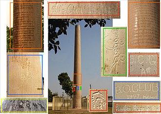 Lauriya Araraj - Inscriptions on the pillar.