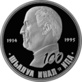 Abkhazia 10 apsar Ag 2014 Inal-Ipa b.png
