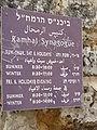 Acco Ramhal Synagogue IMG 0280.JPG