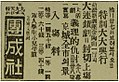 Advertisement in a 1919 newspaper for the kino-drama Uirijeok guto.jpg