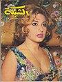 Al Chabaka Magazine cover, Issue 465, 21 December 1967 - Jacqueline Monroe.jpg