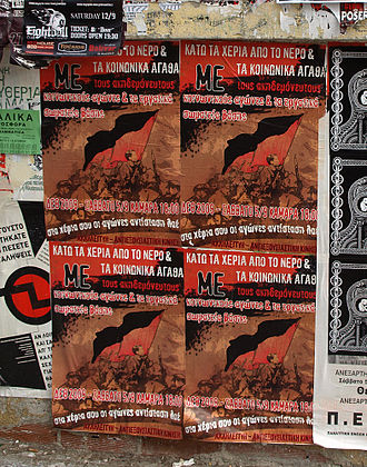 Anarchism in Greece - Anarchist posters on the streets of Salonika, Sept. 2009