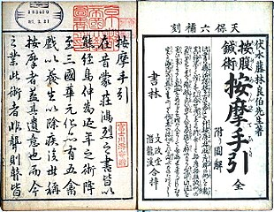 File:Anma Tebiki (1835, introduction page).jpg - Wikimedia Commons